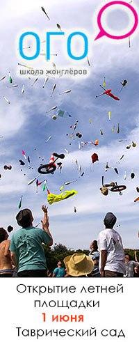 Школа жонглеров Ого — лето в Таврическом
