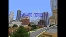Начало новый город 1