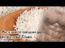 Рис и низкоуглеводная диета Булка лучше Сушка hbc b ybprjeuktdjlyfz lbtnf ekrf kexit ceirf