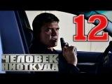 Человек ниоткуда 12 серия Премьера 2013 боевик криминал сериал
