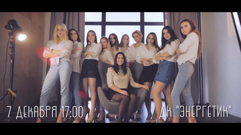 МИСС ЗИМНЯЯ КРАСА 2018 - Анонс конкурса