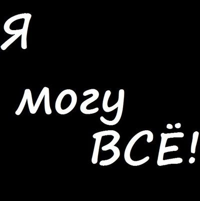 Я-Могу Всё, 19 июля 1990, Ставрополь, id189724305