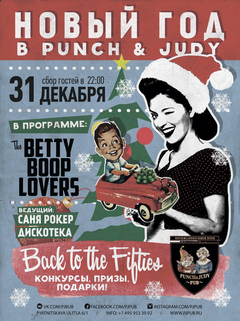 31.12 The Betty Boop Lovers в пабе Punch & Judy!
