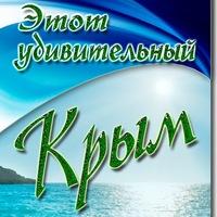 v_krym