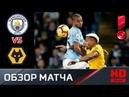Манчестер Сити – Вулверхэмптон - 3:0. Обзор матча чемпионата Англии АПЛ