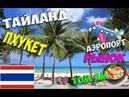Пхукет Патонг Тайланд дикарем Как добраться до Пхукета Бангла роуд
