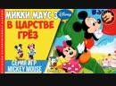 Mickey Mouse III Yume Fuusen Микки Маус 3 В царстве грёз Dendy 8-bit NES Прохождение - (aneka.scriptscraft) 720p