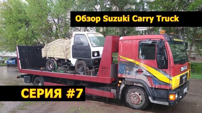 Обзор Suzuki Carry Truck
