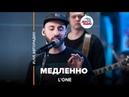 L'One - Медленно ( LIVE Авторадио)