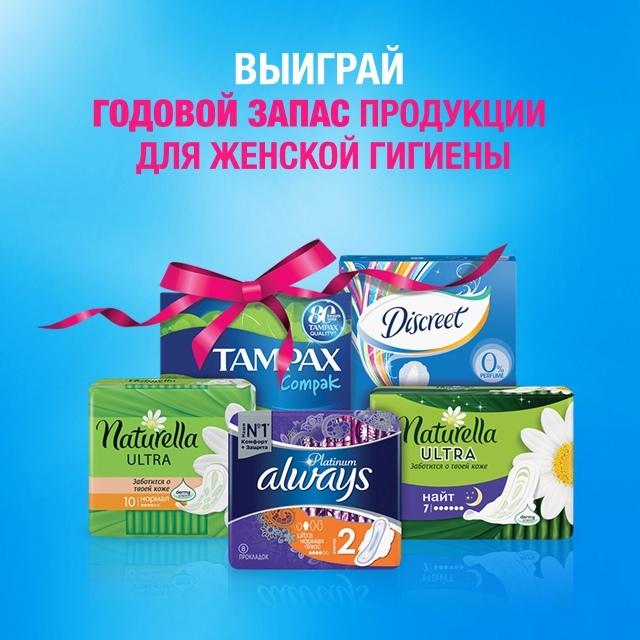 www.pgbonus.ru/zapas_fem акция 2019 года