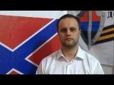 Павел Губарев. Обращение к народу Донбасса 31 мая