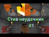 [Minecraft сериал] Стив неудачник #1