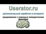 Userator - продвижение сайта с помощью поведенческих факторов