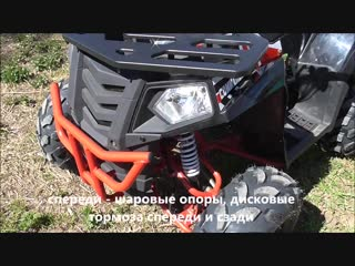 Машинокомплект (квадроцикла) COMMANDER