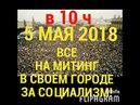 5 МАЯ ВСЕ НА МИТИНГ ЗА СОЦИАЛИЗМ! В КАЖДОМ ГОРОДЕ РОССИИ!