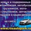 Рос Авто Парк.РУ - всё про автомобили