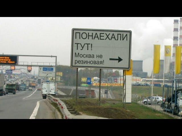 В.В. Пякин_И паразиты разбегутся из Москвы