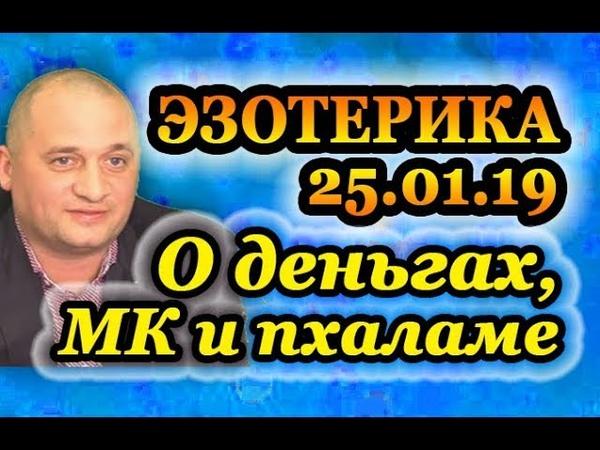 УРА ✿ Первый пятничный вебинар по ЭЗОТЕРИКЕ 2019 ✿ Ведет Андрея Дуйко