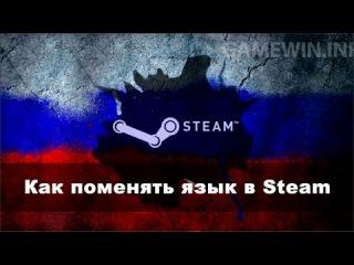 Как поменять/изменить язык в стим (steam)