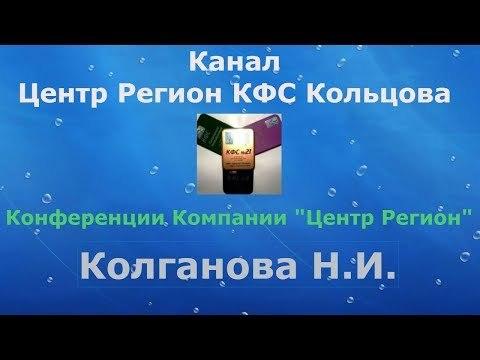 Снятие программ-паразитов с помощью КФС. Колганова Н.И.