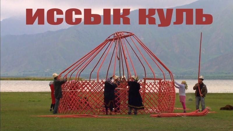 Озера на вершине мира Иссык куль Кыргызстан