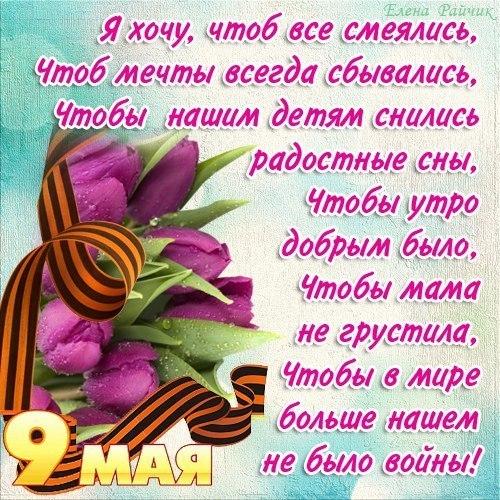 Поздравление в открытке 9 мая