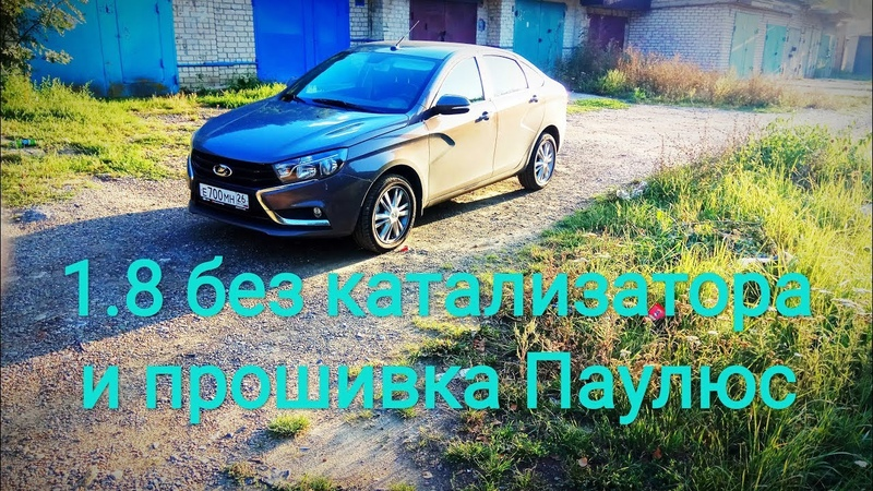 Lada Vesta 1.8 ПРОШИТА и БЕЗ КАТАЛИЗАТОРА. Замеряем 0 - 100