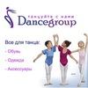 DanceGroup Одежда, обувь и аксессуары для танца.