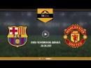 Барселона - Манчестер Юнайтед. Повтор финала ЛЧ 2011