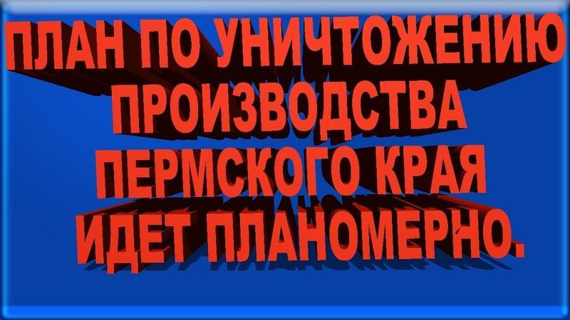 План по уничтожению производства пермского края идет планомерно.