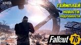 Fallout 76: Первый Геймплей ➤ Новые Трейлеры с E3 ➤ Подробности и Новости