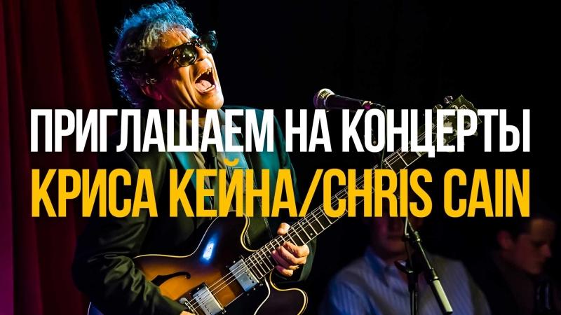 Приглашаем на концерты крутейшего блюзового гитариста Криса Кейна/Chris Cain [США]