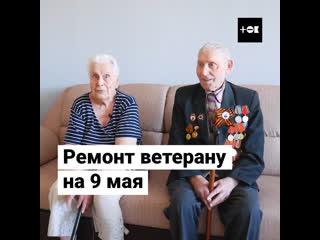 Антон Савчук подарил бесплатный ремонт в квартире ветерану ВОВ