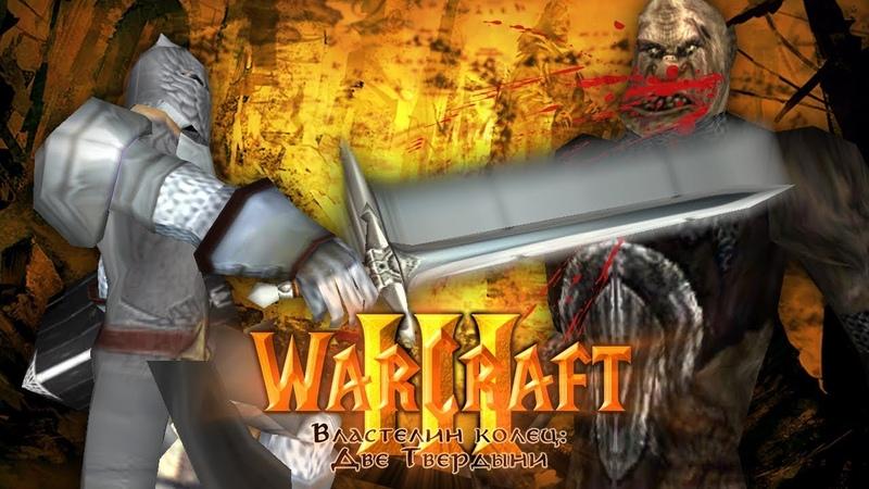 10 ЦЕЛЫЙ ЧАС МОЧИЛОВА ОРКОВ / Осгилиат / Warcraft 3 Властелин Колец Две Твердыни прохождение