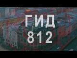 Гранд Макет Россия. Гид 812