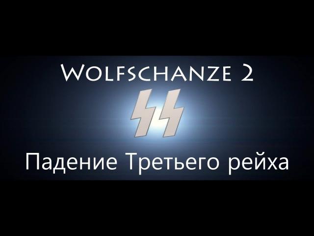 Кусок Дерьма 2 Падение Пятого рейха Wolfschanze 2 Падение Третьего рейха