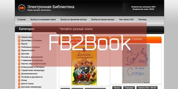 электронные книги fb2 скачать бесплатно на телефон