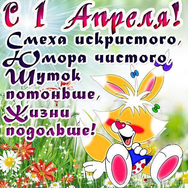Поздравления с 1 апрелякартинки