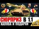 💥ГЛАВНЫЙ СЮРПРИЗ В ПАТЧЕ 1 1 ХАЛЯВА В World of Tanks