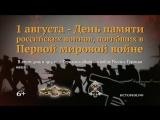 #День_памяти_российских_воинов_погибших_в_Первой_мировой войне_1 августа_1914_г