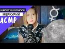 АСМР близкий шепот Меркурий