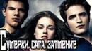 Сумерки. Сага. Затмение/The Twilight Saga: Eclipse.(2010).Трейлер