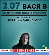 Вася В., Top Fun, Earthcloud @Zoccolo [02.07]