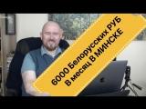 Как зарабатывать в Минске 6000 Белорусских Рублей в месяц | Тренинг Сергей Филиппов