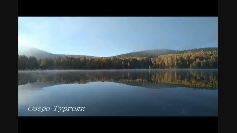 Озеро Тургояк 2018г