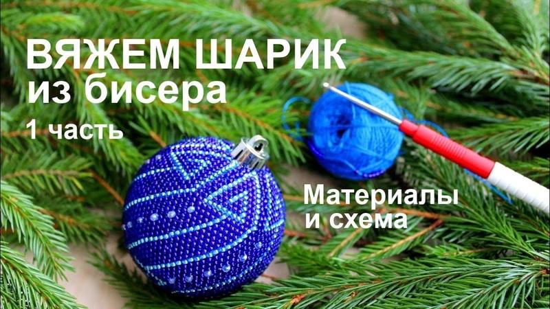 Вязание с бисером Новогодний шарик из бисера 1 часть