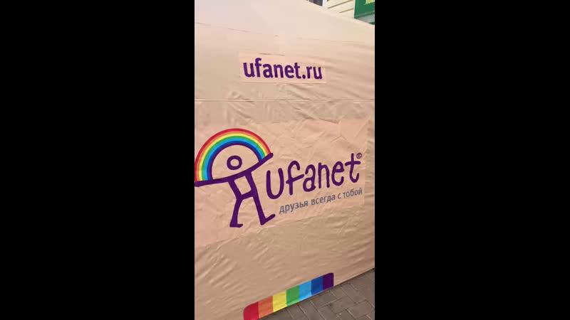 Live Уфанет в Сорочинске