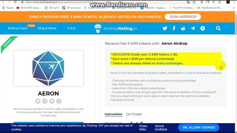 Aeron простой , хороший и понятный Airdrop