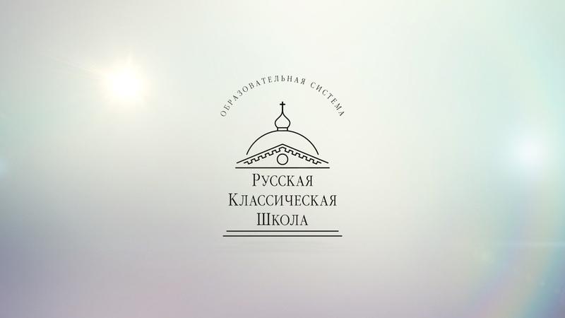 Видеопрезентация Русской Классической Школы