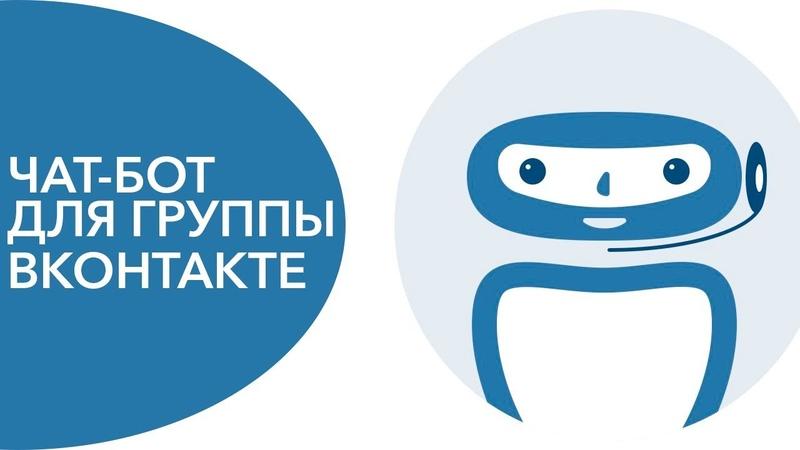 Как создать чат-бота в группе вконтакте | SmartBot ВК